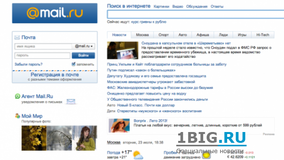 Mail.Ru Group стал владельцем неприличных доменов.