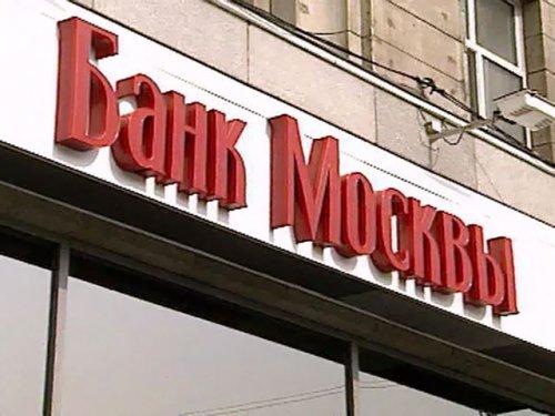 спросил Банк москвы под санкциями или нет думаю, сможете